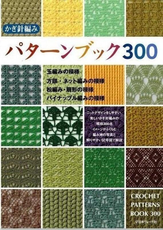 Crochet Patterns Book 300 - Japanese Crocheting Book - Japan Vogue Sha - B749