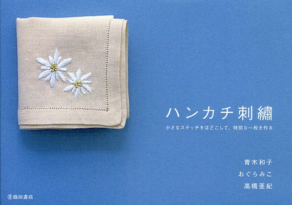 Handkerchief Embroidery, Japanese Stitch Pattern Book, Kazuko Aoki, Hand Embroidery Design, Easy Embroidery Tutorial, Cross Stitch, B960