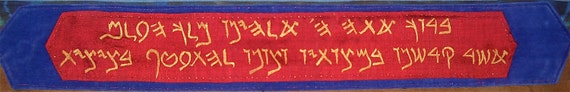 Custom Order  Atarah (Top Band) for Tallit with Blessing in PaleoHebrew (Ancient Hebrew) Letters.