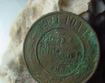 1911 Russian Empire Copper Coin. - 5 Kopeks, copeck, kopecks, kopeyka for collection, supply, jewelry