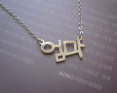 Personalized Sterling Silver Korean Name Necklace
