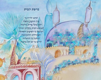 Judaica- home blessing- watercolor print -