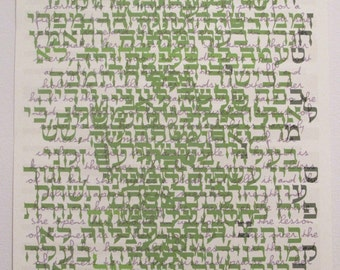 """Contemporary Hebrew and English """"Woman of Valor"""" / """"Aishet Chayil"""" limited edition print"""
