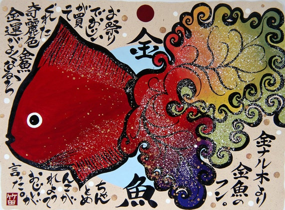 """Limited edition Fine Art Print 12,6X17"""" Fortune Goldfish"""" red rainbow color in Neo-Japonism style & calligraphy for your money tree"""