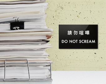 Funny Sign. Chinese Humor. Do Not Scream