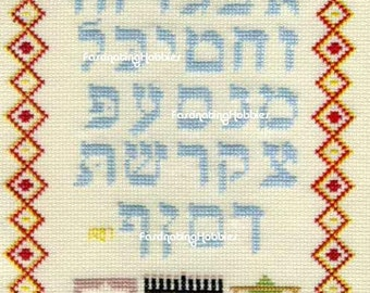 Vintage - 1987 - HANDMADE CROSSTITCH ALPHABET- Hebrew with symbols - Vav, He, Dalet, Guimel.... - Colorful blue, red counted points on Aida