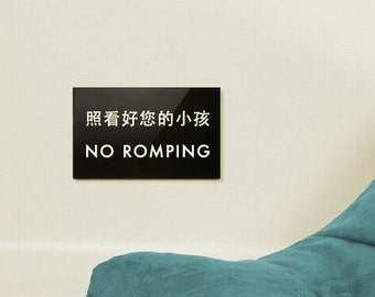 Funny Kids Playroom Sign. Cute Chinglish Decor Humor. No Romping