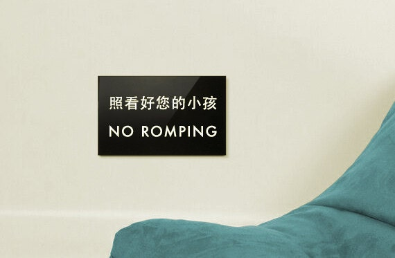 Funny Kids Playroom Sign. Cute Chinglish Decor Humor. No Romping