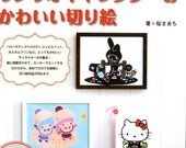 Let's Make Sanrio Characters by Paper - Japanese Craft Book