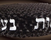 """Dog Round Pillow Bed  - 25"""" Round Bed - Dogs - Cats -Pets - Custom Hebrew Block Embroidered Personalization- Free Shipping"""