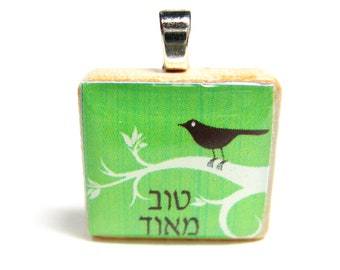 Tov Me'od - Very Good - Hebrew Scrabble tile pendant - green with bird