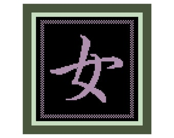 fighting spirit chinese symbolkanji crossstitch pattern