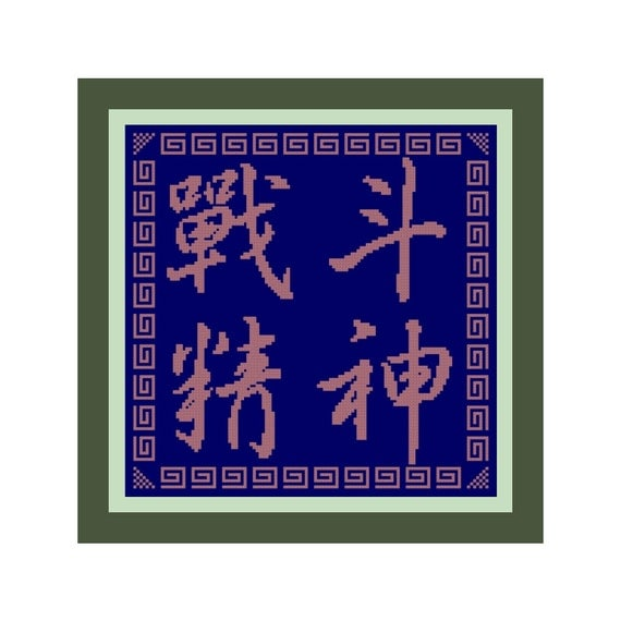 fighting spirit chinese symbolkanji crossstitch