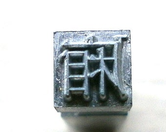 Japanese Typewriter Key Side Room Wing Vintage Stamp in Showa Period