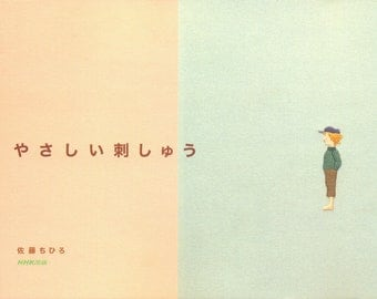 Master Chihiro Sato Collection 02 - Creative Small Embroidery - Japanese craft book