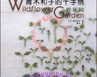 OUT OF PRINT Chinese Japanese Craft Patten Book Cross Stitch Embroidery Wildflower Garden by Kazuko Aoki