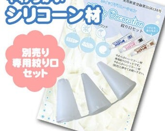 A set of three icing tips for Yawarakai Silicon Whip. Set B. Plastic screw-on icing tips for fake whipped cream.