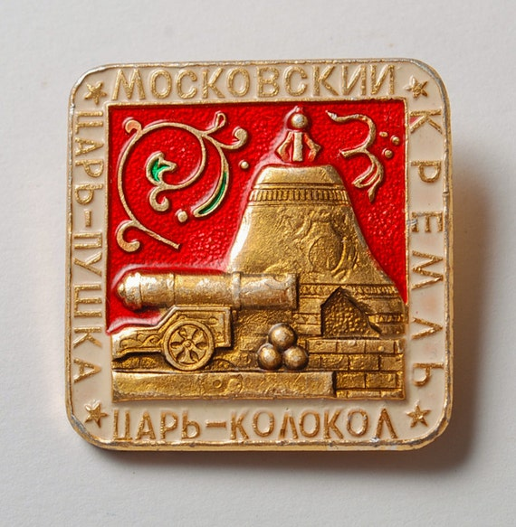 Vintage pin, The Moscow Kremlin, The Tsar Cannon and The Tsar Bell