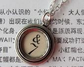Typewriter key necklace - the vintage off-white key - ampersand number seven