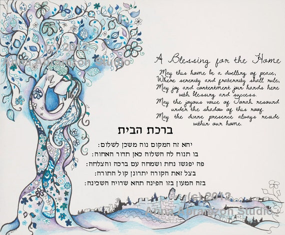 Jerusalem Love Tree Blessing for the Home in English and Hebrew