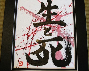 Life and Death - Japanese Calligraphy Kanji Art