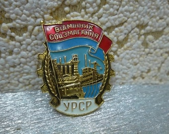 """rare soviet worker patriotic pin badge brass sign """"Excellence of socialist competition"""" USSR veteran of labor - 100 % original MMD"""