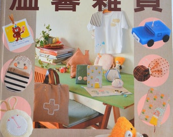 Lovely Sewing Zakka Goods Japanese Crochet Craft Book (In Chinese)