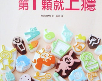 In Love in Making Handcarved Rubber Stamps by Mizutama Japanese Craft Book (In Chinese)