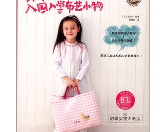 Easy and Kawaii School Goods for Boys & Grils  Japanese Sewing Craft Book (In Chinese)