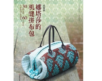 60 Stylish Bags & Purse Craft Book (In Chinese)