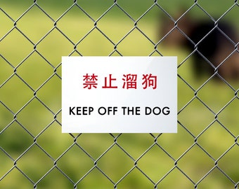Funny Dog Sign Fail. Silly Chinglish Fence Hanging. Keep off the Dog