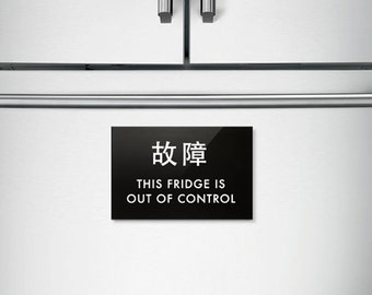 Funny Sign. Fridge Sign. Kitchen Sign. Chinglish Humor. This Fridge is Out of Control