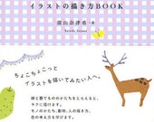 The Easiest Drawing of Illustration Book - Japanese Book
