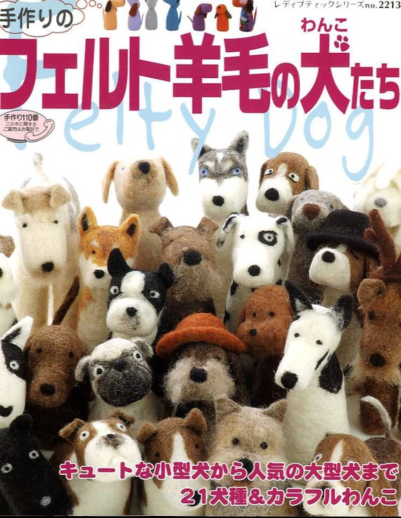 Out of Print Handmade NEEDLE FELT Dogs - Japanese Craft Book