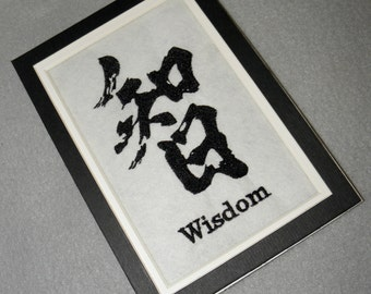 "Wisdom Embroidered Chinese Characters Embroidery Quote Matted 5"" x 7"" - Ready to Ship"