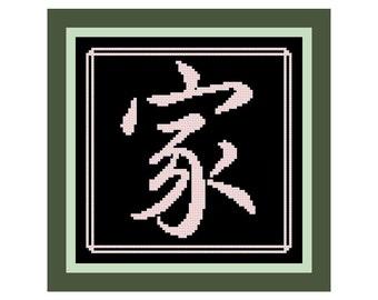Family -- Chinese Symbol/Kanji Cross-Stitch Pattern -- PDF