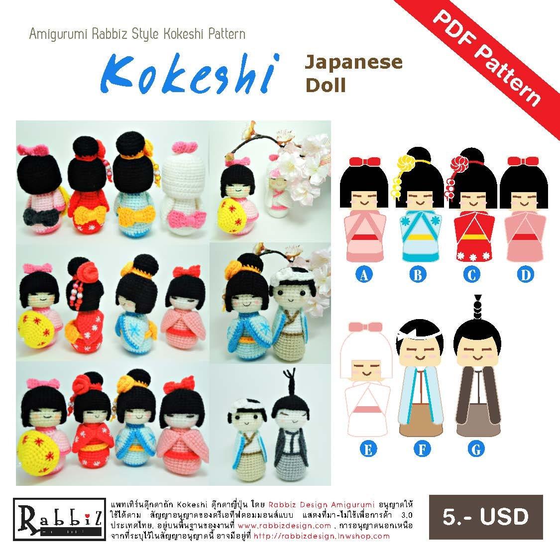 Amigurumi Free Pattern For Beginners : PDF Pattern Amigurumi Kokeshi Dolls