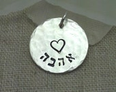 AHAVA love in Hebrew sterling silver disc - without necklace