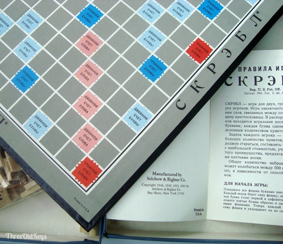 Cyrillic Scrabble Complete Game 1960s Vintage Russian Foreign Edition