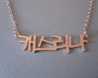 Personalized Rose Gold Korean Name Necklace