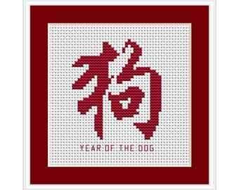 Year of the Dog, Chinese Zodiac Cross Stitch Chart
