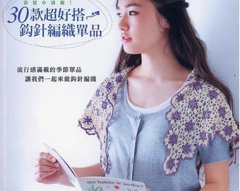 30 Stylish and Easy Crocheted Accessories- Japanese Crochet Craft Book (In Chinese)