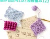 Crochet Basic Patterns 118 and Crochet Design Patterns 123 - Japanese Craft Book