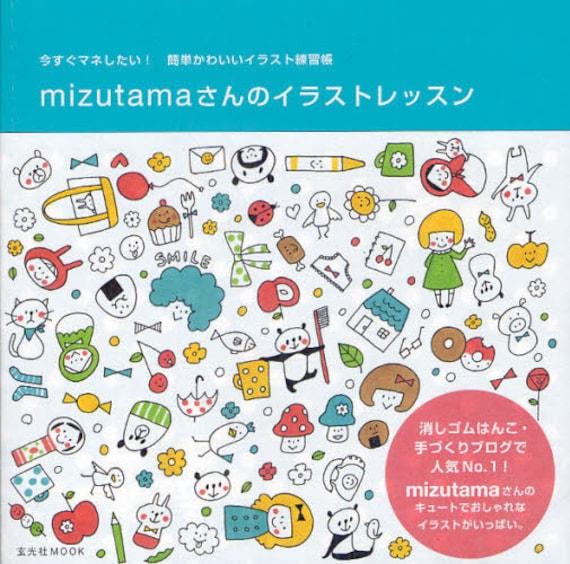 Illustration Lesson by Mizutama - Japanese Book