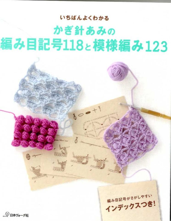 Crochet Basic Patterns 118 and Crochet Design Patterns 123 - Japanese Craft Book