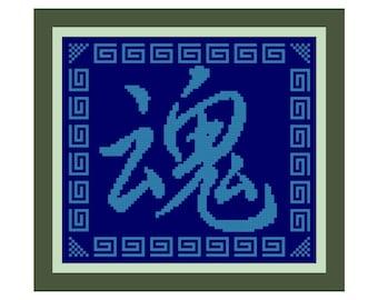 Soul  -- Chinese Symbol/Kanji Cross-Stitch Pattern -- PDF
