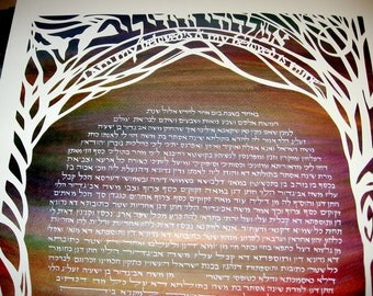 Fall Colors Ketubah - calligraphy in white