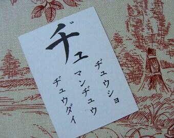 One Dozen Vintage Asian Flash Cards