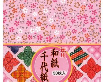 Japanese Washi Chiyogami Origami Paper - 7.5cm (3 inches)