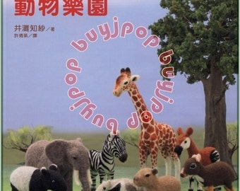 Chinese Edition Out-of-Print Japanese Craft Pattern Book FELT Wool Wild Life Animal Zoo